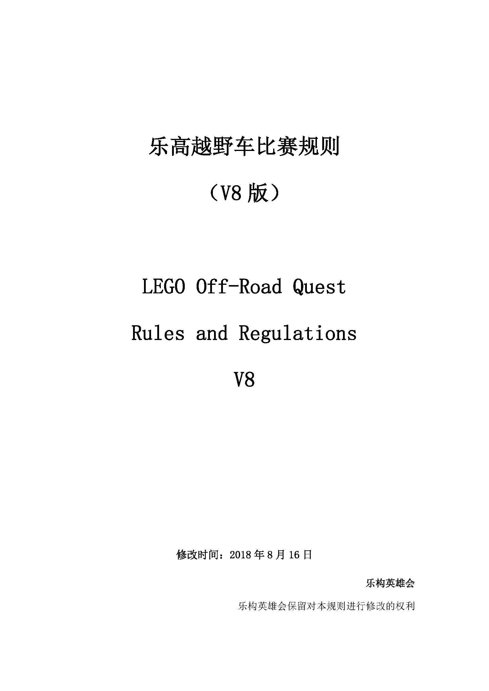 乐高越野车比赛规则_V8_页面_01