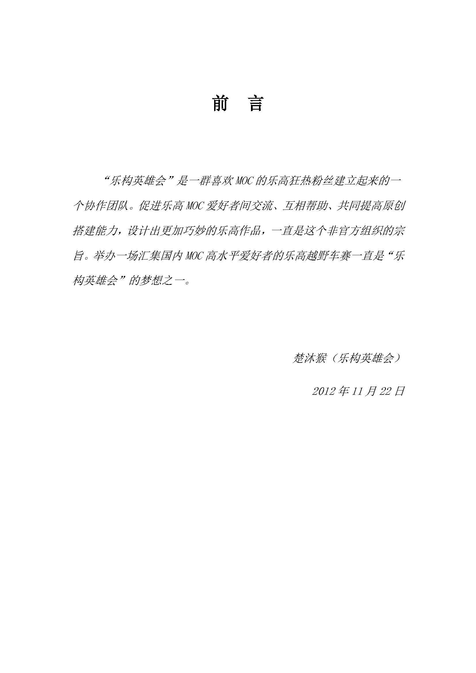 乐高越野车比赛规则_V8_页面_02