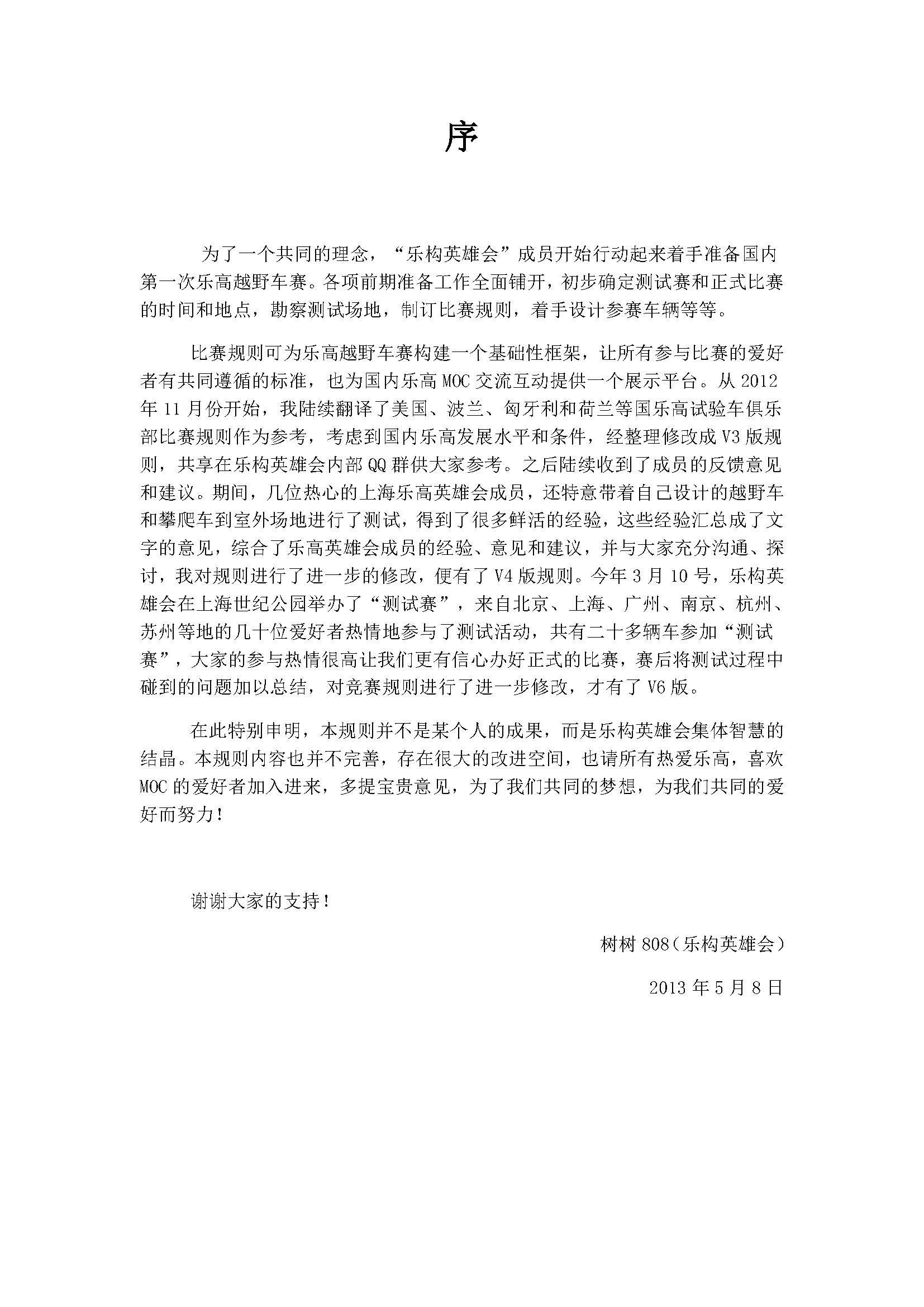 乐高越野车比赛规则_V8_页面_03