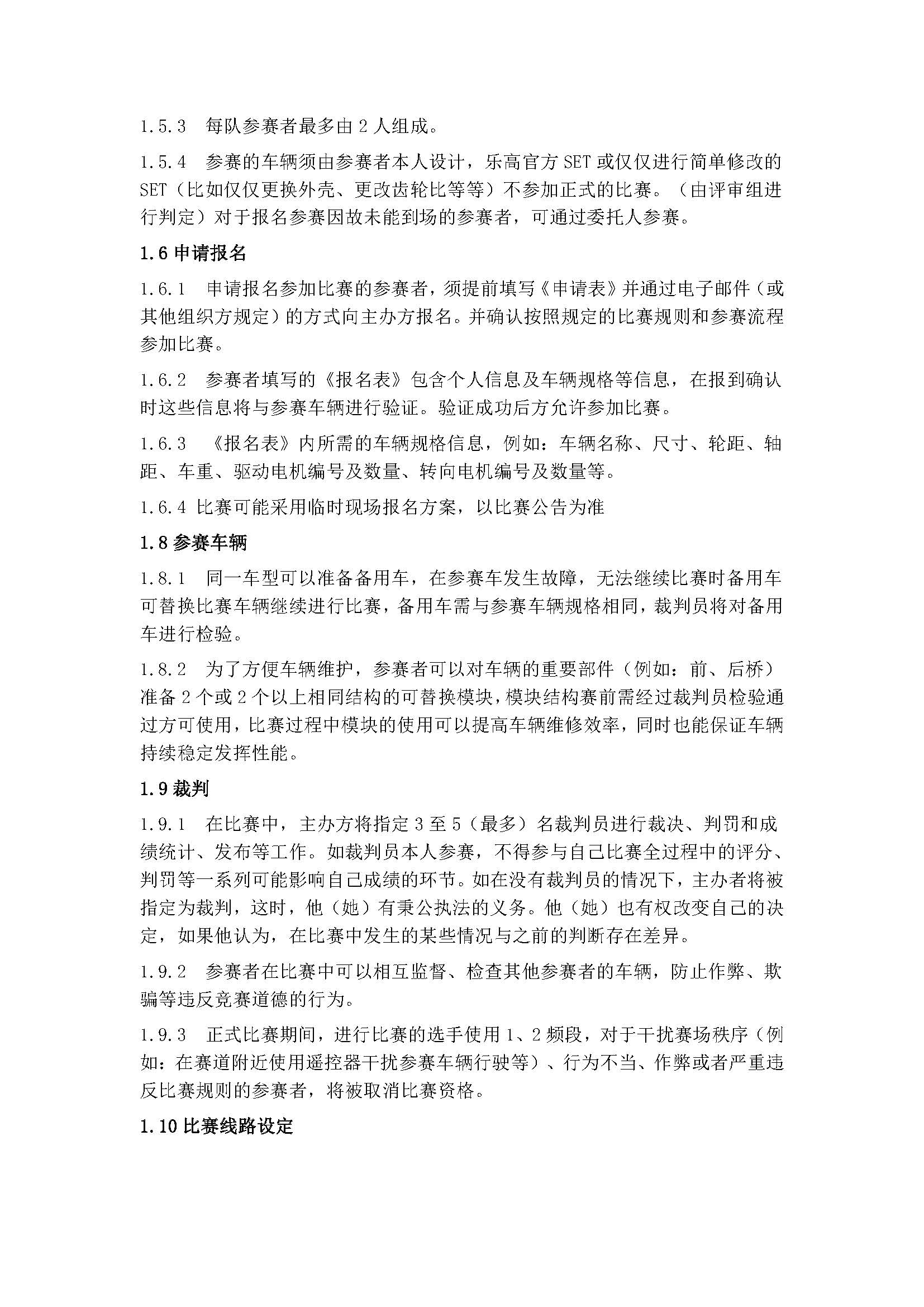 乐高越野车比赛规则_V8_页面_05