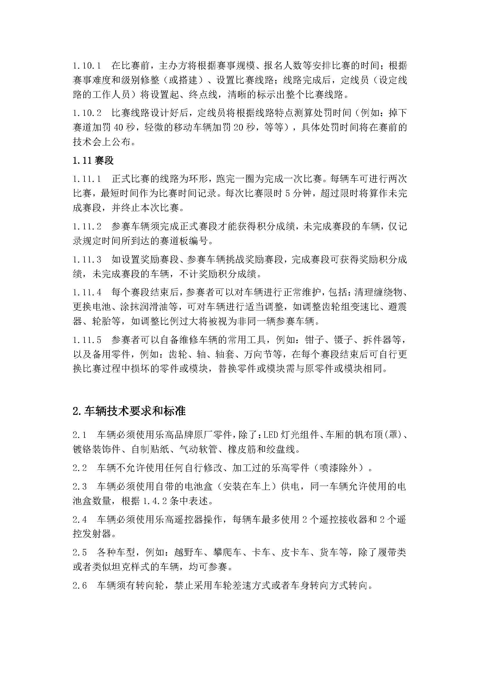 乐高越野车比赛规则_V8_页面_06