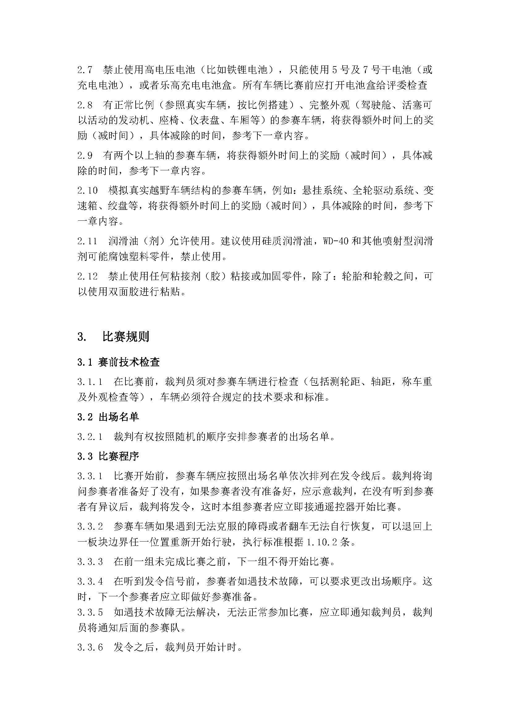 乐高越野车比赛规则_V8_页面_07