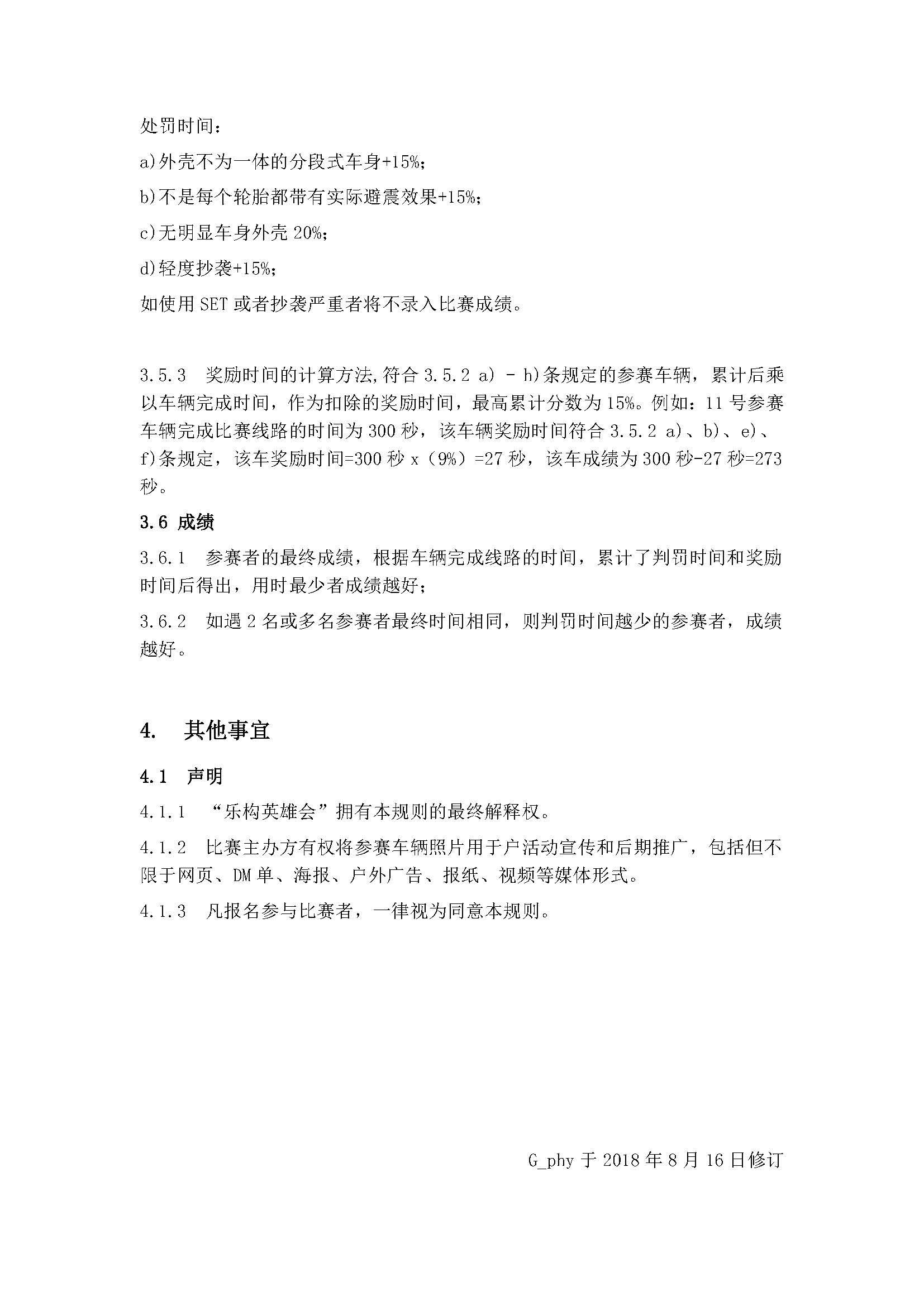 乐高越野车比赛规则_V8_页面_10