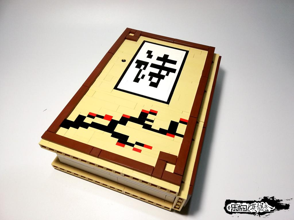 丨冰のmoc丨立体书:诗集