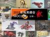 乐构英雄会2018年生物-兽MOC比赛结果公告
