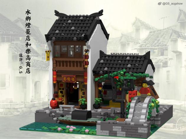 【GS的MOC】水乡灯笼店和乐高商店